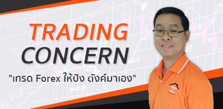"Trading concern ""เทรด Forex ให้ปัง ตังค์มาเอง"""