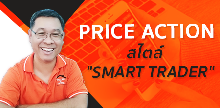 "Price Action  สไตล์ ""Smart trader"""