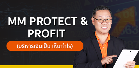 MM : Protect & Profit บริหารเงินเป็น เห็นกำไร